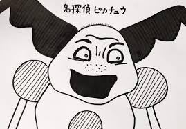 名探偵ピカチュウ原題pokemon Detective Pikachu感想 あらすじ