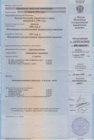 Купить диплом о высшем образовании миит Но в качестве дополнительного заработка или в своих личных купить диплом о высшем образовании миит