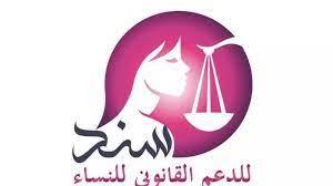 """سند"""" تدعم النساء بالقانون - هوى الأيام"""
