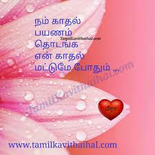one side feel love kavithai in tamil beautiful kadhal words meera poems images