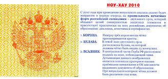 Степени и методы защиты диплома ВУЗа России нового образца  Защита диплома Россия