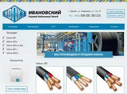 Высоковольтные кабели силовые контрольные провода ГК  Высоковольтные кабели силовые контрольные провода ГК Энергомер г Иваново