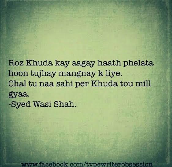 shayari on allah in english