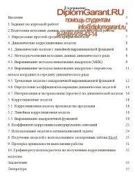 Содержание курсовой работы по математике Заказать кандидатскую и докторскую диссертацию в Санкт