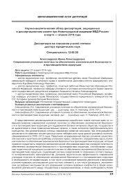 Научно аналитический обзор диссертаций защищенных в  Показать еще