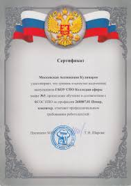 Купить диплом повара в Екатеринбурге Цены Продажа дипломов о  Куплю диплом повара цена