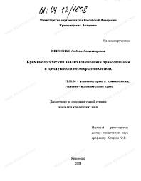 Диссертация на тему Криминологический анализ взаимосвязи  Диссертация и автореферат на тему Криминологический анализ взаимосвязи правосознания и преступности несовершеннолетних dissercat