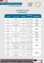 ننشر جدول امتحانات الثانوية العامة 2021 الدور الثانى لجميع الشعب علمى علوم  ورياضة وادبى - نبأ مصر