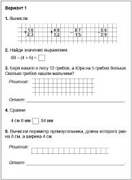 Контрольные работы за четверть кл математика варианты  Категория Математика 2