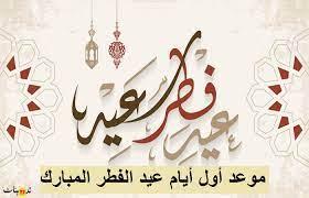 تهنئة عيد الفطر للخال وتعرف على العديد من العبارات الرائعة من أجل التهنئة  وإرساء المشاعر