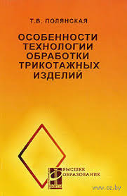 Производство трикотажных изделий ru Курсовая работа технология производства трикотажных изделий