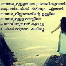 I Quit From Love Quotes In Malayalam