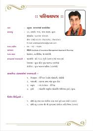 format of marriage resume charming matrimonial resume sample for sample marriage biodata the