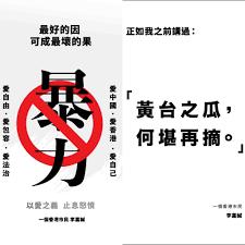 """""""黃台之瓜+李嘉誠""""的图片搜索结果"""