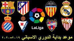 الاعلان عن قرعة الدوري الاسباني 2021-2022