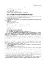 Скачать ГОСТ Р Огнезащитные составы и вещества для   ГОСТ Р 53292 2009