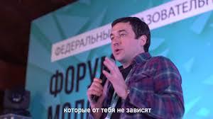 ФорумМГЕР: Дмитрий Гусев о победе на выборах - YouTube