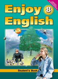 ГДЗ по английскому языку класс Биболетова Английский 8 класс enjoy english 8 student s book ФГОС Биболетова Титул