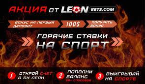 Леон Рабочий Сайт