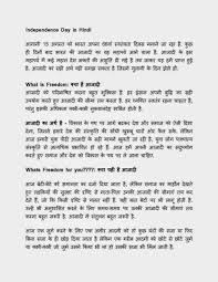 essay on independence day of indiaessay on  n independence day essay on independence day indian independence day speech in hindi for