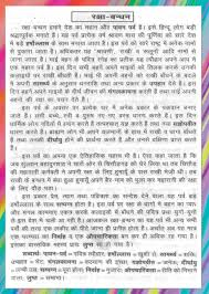 short essay speech poems on raksha bandhan rakhi for school  hindi nibhand on rakhi