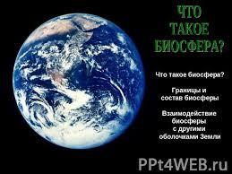 ЧТО ТАКОЕ БИОСФЕРА презентация к уроку Географии Что такое биосфера Границы и состав биосферыВзаимодействие биосферы с другими оболочками Земли