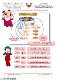 مبطلات الصلاة worksheet