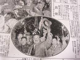 「鈴木文治」の画像検索結果