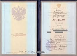 Как подтвердить диплом врача в Германии и найти работу по  Российский диплом врача