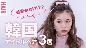 簡単ヘアアレンジ究極かわいい韓国アイドルヘアk Pop Youtube