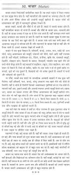 essay on hindi language in hindi corruption essay hindi essay on  essay on market in hindi hindi language 100032