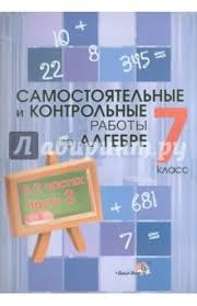 Книга Алгебра класс Самостоятельные и контрольные работы В  Алгебра 7 класс Самостоятельные и контрольные работы В 2 х частях
