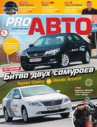proAUTO №1 (01) june 2013 by Владислав Головенко - issuu