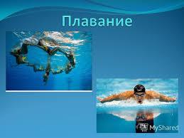 Презентация на тему Плавание синхронное спортивное Спортивное  2 Плавание синхронное спортивное