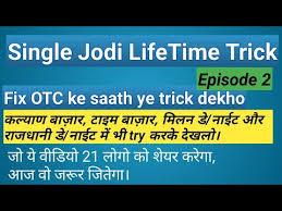Kalyan Daily 4 Ank Life Time Chart Videos Matching 2019 Kalyan Matka 2 Ank Lifetime Trick