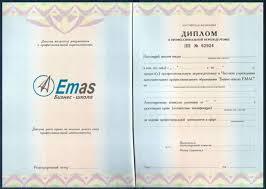 Программа executive mba Стратегический менеджмент Нижний  диплом