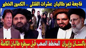 طالبان تقع في كمين بنجشير وباكستان وإيران تدخلان على الخط - YouTube