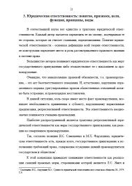 Декан НН Правонарушения и юридическая ответственность c  Страница 5 Правонарушения и юридическая ответственность