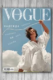 <b>Журнал Vogue Россия №9</b> (сентябрь 2020) купить в Ташкенте ...