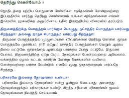 Free Online Horoscope Prediction In Tamil