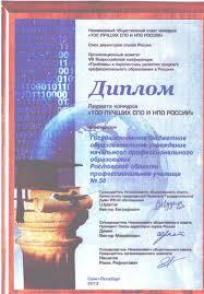 Средний балл диплома википедия top couture ru 1 сертификат Юный победитель НКП РКФ или 1 сертификат ЮКЧК НКП РКФ приравнивается средний балл диплома википедия к 1 сертификату САСЮ
