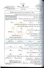 امتحان الكيمياء لسنة 2014   Zamn Press