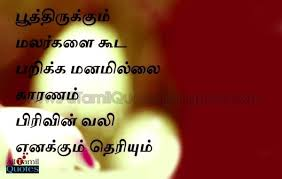 Beautiful Tamil Quotes Best Of Beautiful Tamil Quotes
