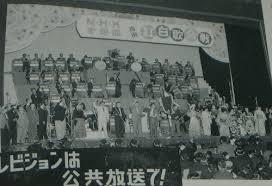 「紅白歌合戦 1953年」の画像検索結果