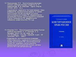 Реферат Основные принципы конституции Республики Казахстан  Реферат на тему конституция казахстана