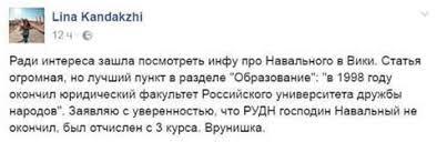 Навальный и дипломы СВИРЕПО И ВЛАСТНО ЛЮБИТЬ ЖИЗНЬ с   Имя политика не упоминается ни на одной из страниц посвящённых выпускникам или студентам университета Ни один из его потенциальных однокурсников также не