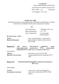 Аннотация магистерской диссертации Название диссертации Протокол заседания комиссии по