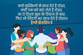 Friendship Day 2020 Mein Kab Hai ...