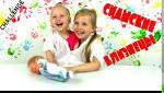 Задания для конкурса сиамских близнецов