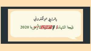 برقم الجلوس استعلام نتيجة الشهادة الاعدادية الأزهرية الترم الأول 2020 جميع  محافظات الجمهورية - موقع صباح مصر